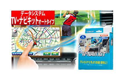 【データシステム/DataSystem】TV-NAVI KIT テレビ&ナビキット オートタイプ マツダディーラーオプションナビ C9T9(C9T9 V6650) などに対応 品番:TTA564