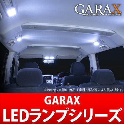 特別な 【GARAX】LEDランプセット 3P SET / スーパーシャインバージョン パレット/ルークス MK21S ML21S などにお勧め ギャラクス