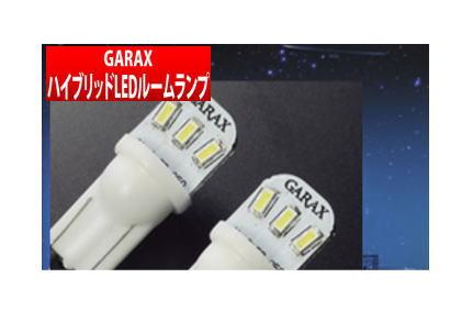 割引 【GARAX】ハイブリッドLEDマップランプ プリウスα ZVW40 ZVW41 などにお勧め ギャラクス