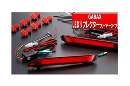 衝撃価格 【GARAX】LEDリフレクター/ファイバータイプ (トヨタAタイプ) 品番:AP-A-REF-FR ギャラクス