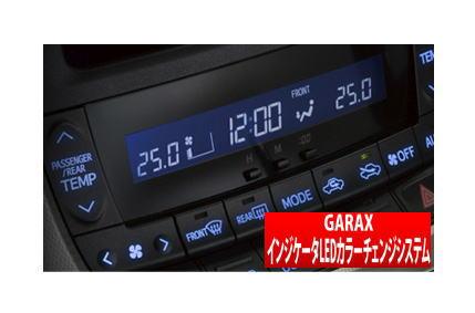 人気・海外限定 【GARAX】パワーウインドコントロールスイッチ インジケーターLEDカラーチェンジシステム プリウス 30系 前期  などにお勧め 品番:LC-PR3-PW / LC-PR3-PB ギャラクス