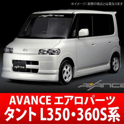安い 【AVANCE】 サイドステップ(塗装 ソリッドカラー) タント L350S/L360Sなどにお勧め アバンセ エアロシリーズ