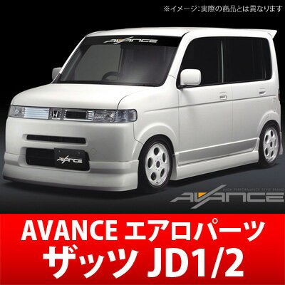 新しい季節 【AVANCE】 サイドステップ(塗装 ソリッドカラー) ザッツ JD1/2などにお勧め アバンセ エアロシリーズ