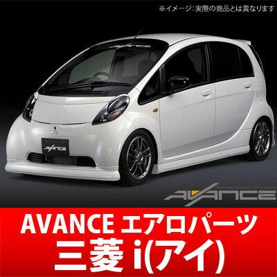 超人気の 【AVANCE】 サイドステップ(塗装 ソリッドカラー) 三菱 i(アイ) HA1Wなどにお勧め G/M/S アバンセ エアロシリーズ