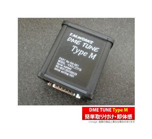 送込 【TMワークス】DME TUNE Type M (タイプモジュール) ニッサン X-Trail DNT31 などにお勧め 2.0GT Diesel 08'9~ (MT/AT)  ティーエムワークス DMEチューン・タイプM