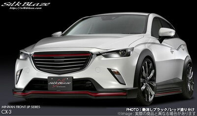 格安即決 【SilkBlaze】フロントスポイラー 艶消しBK 塗装済み 艶消しブラック単色 シルクブレイズ フロントリップシリーズ エアロ CX-3 DK5 系にお勧め 品番:SB-CX3-FS-MBK