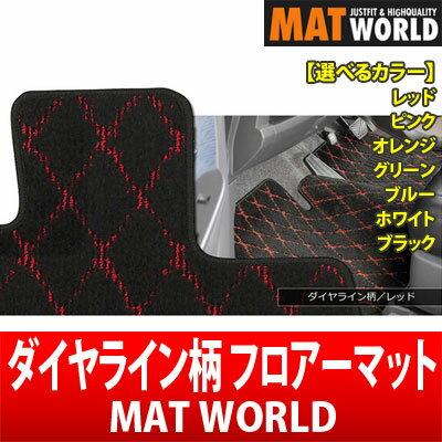 【マットワールド】 ダイヤライン柄フロアーマット1台分 MATWORLD ドレスアップシリーズ 品番:SU0033 スイフトなどにお勧め! ZC,ZD#1S系