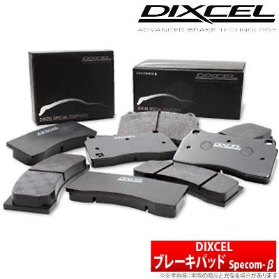 【ディクセル/DIXCEL】Specom-β スペコンベータ タイプ フロント用 ブレーキパッド フィットアリア GD7 GD9 などにお勧め 品番:331146