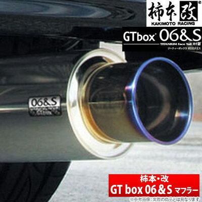 【柿本改】ノート 等にお勧め GT box 06&S マフラー ジーティーボックス ゼロロクエス 型式等:E11 品番:N42368