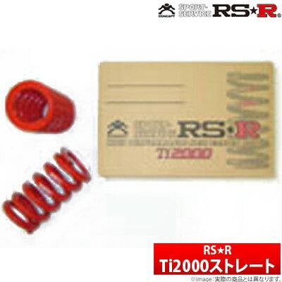 美しい 【RSR】Ti2000ストレート 2本セット 内径 62φ(ID62mm) / 自由長 178mm / バネレート 13.0 品番:6213T7 アールエスアール 直巻スプリング