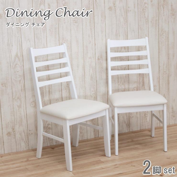 ダイニングチェア 2脚セット hd-ch-371wh ホワイト色 白色 チェア 椅子 イス 完成品 クッション 木製 カフェ 北欧 モダン おしゃれ シンプル かわいい 食卓 リビング ウッドダイニング アウトレット 8
