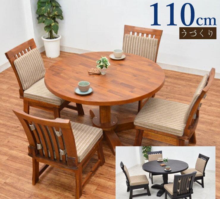 和風 ダイニングテーブルセット 丸テーブル 5点セット fuget110-5-360 110cm  丸 円 円卓 ラウンド テーブル ライトブラウン ダークブラウン 回転椅子 4脚 うずくり うづくり仕上げ 4人用 4人掛け 和室 アジアン モダン 木製 クッション アウトレット