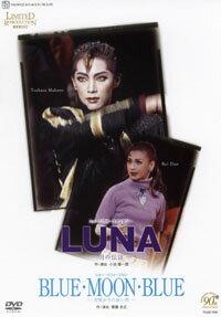【宝塚歌劇】 LUNA/BLUE MOON BLUE 【中古】【DVD】