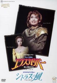 【宝塚歌劇】 エクスカリバー/シトラスの風 【中古】【DVD】