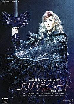 【宝塚歌劇】 エリザベート 2009 月組 【中古】【DVD】