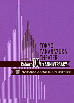 【宝塚歌劇】 東京宝塚劇場 Reborn 10th ANNIVERSARY 2001~2005【Cosmos】 【中古】【DVD】
