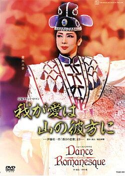 我が愛は山の彼方に/Dance Romanesque(DVD)
