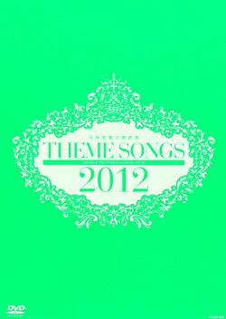 【宝塚歌劇】 THEME SONGS 2012 宝塚歌劇主題歌集 【中古】【DVD】
