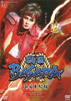 戦国BASARA -真田幸村編- (DVD)