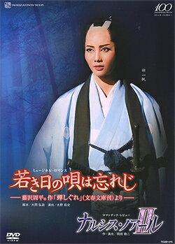 若き日の唄は忘れじ/ナルシス・ノアール II  (DVD)