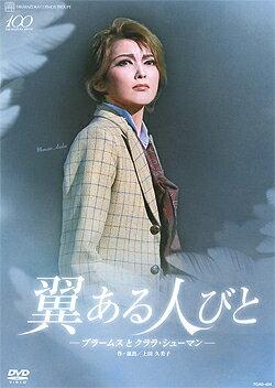 翼ある人びと―ブラームスとクララ・シューマン― (DVD)