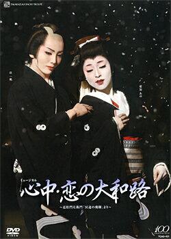 心中・恋の大和路(DVD)