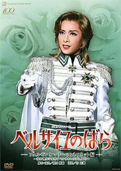 ベルサイユのばら―フェルゼンとマリー・アントワネット編― 花組(DVD)