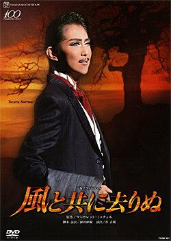 風と共に去りぬ 星組 (DVD)