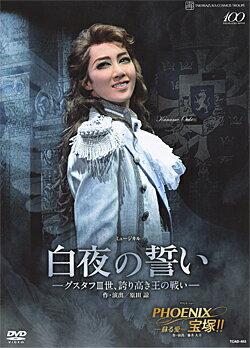 白夜の誓い―グスタフIII世、誇り高き王の戦い―/PHOENIX 宝塚!!―蘇る愛― (DVD)