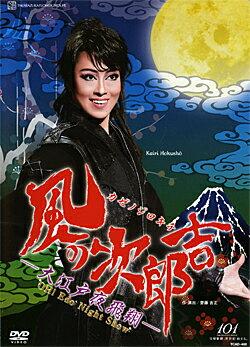 風の次郎吉 -大江戸夜飛翔- (DVD)