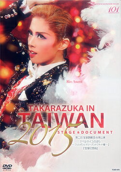 TAKARAZUKA in TAIWAN 2015 Stage & Document(DVD)