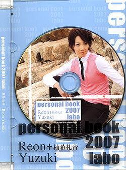 【宝塚歌劇】 柚希礼音 「personal book 2007 labo」 【中古】【DVD】