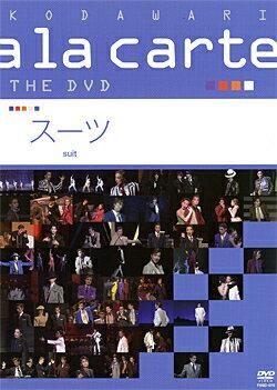 【宝塚歌劇】 宝塚こだわりアラカルトTHE DVD~スーツ~ 【中古】【DVD】
