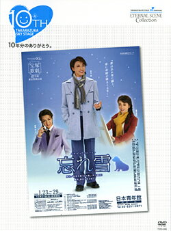 【宝塚歌劇】 忘れ雪 【中古】【DVD】