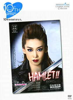 【宝塚歌劇】 HAMLET!! 【中古】【DVD】
