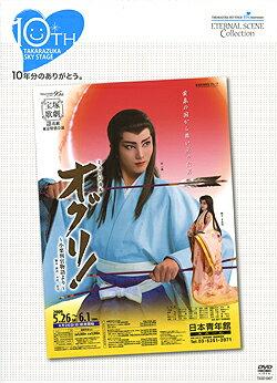 【宝塚歌劇】 オグリ! 【中古】【DVD】