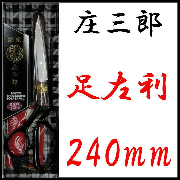 庄三郎 はさみ 足左利型 240mm E2-240 【ラシャ切鋏 裁ちばさみ 洋裁鋏】 左利き用【あす楽】