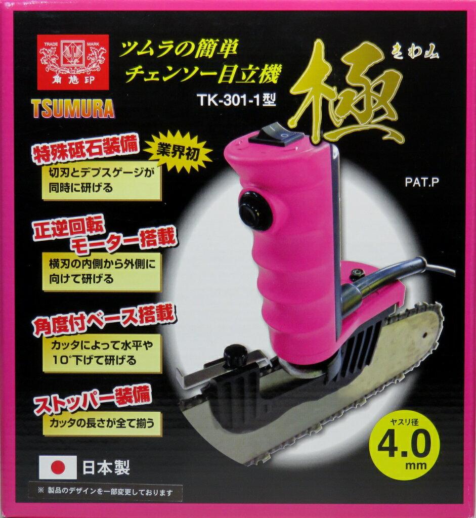 ツムラ 簡単! チェンソー目立機 極[きわみ] ヤスリ径4.0mm TK-301-1 【チェーンソー 研磨機】【あす楽】