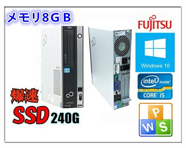 中古パソコン デスクトップパソコン Windows 10 メモリ8GB SSD240GB Office付 富士通 ESPRIMO D750/A 爆速Core i5 650 3.2G メモリ8G SSD240GB DVDドライブ