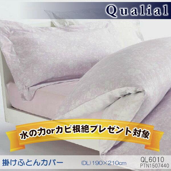 Qualial(クォリアル) 掛���んカ�ー (DL) 190 × 210 cm