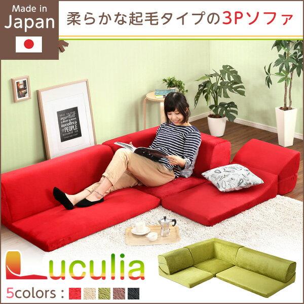 【送料無料】フロアソファ 3人掛け ロータイプ 起毛素材 日本製 (5色)組み替え自由|Luculia-ルクリア-