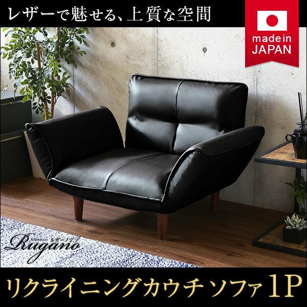 【送料無料】1人掛ソファ(PVCレザー)5段階リクライニングフロアソファ、カウチソファに 日本製Rugano-ルガーノ-