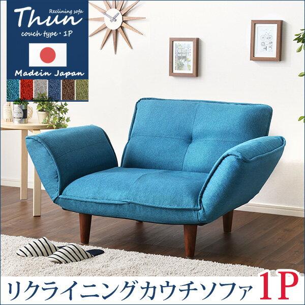 【送料無料】1人掛ソファ(布地)5段階リクライニングフロアソファ、カウチソファに 日本製Thun-トゥーン-
