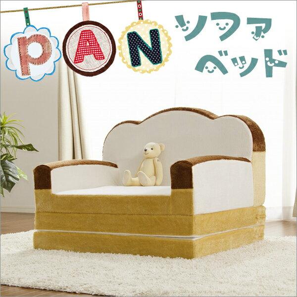 【9月末お届け】【送料無料】食パンソファベッド A399