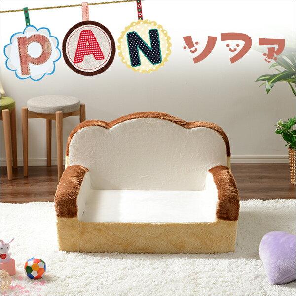 【送料無料】食パンソファー A442