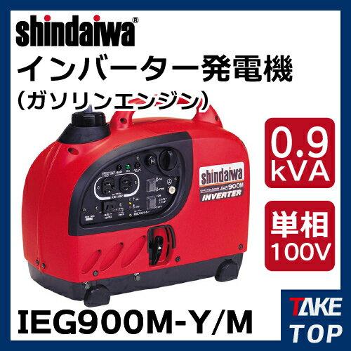 新ダイワ工業 インバーター発電機 IEG900M-Y/M 0.9kVA ガソリンエンジン ポータブルタイプ 軽量12.7kg