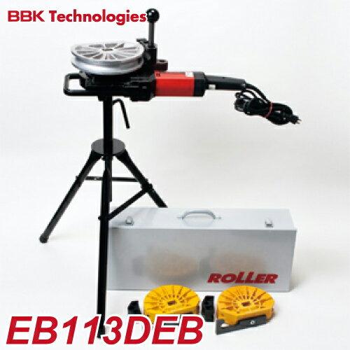 BBK 電動チューブベンダー 電動ベンダーセット(三脚台付)専用ケース付 EB113E 本体重量:8.2kg