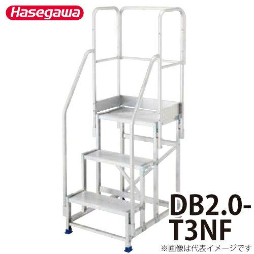 長谷川工業 ハセガワ 専用手摺 DB2.0-T3NF 高さ:900mm 重量:6.2kg フルセット手摺