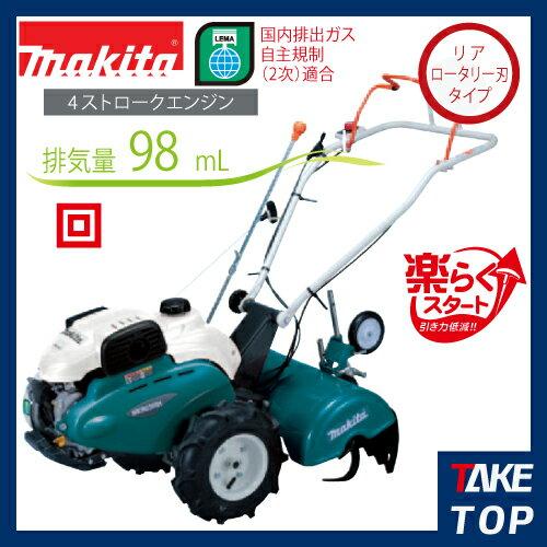 マキタ 耕うん機 リアロータリー刃 排気量98mL MKR0350H