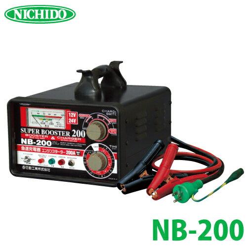 日動工業 急速充電器 NB-200
